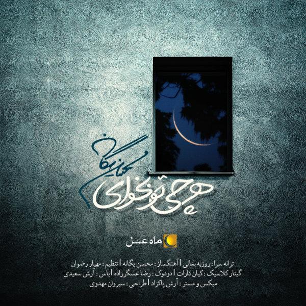 دانلود آهنگ جدید محسن یگانه پخش انلاین