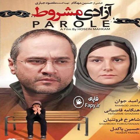 دانلود فیلم ایرانی جدید آزادی مشروط محصول 1394