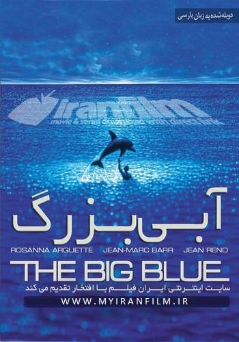 دانلود فیلم The Big Blue دوبله فارسی