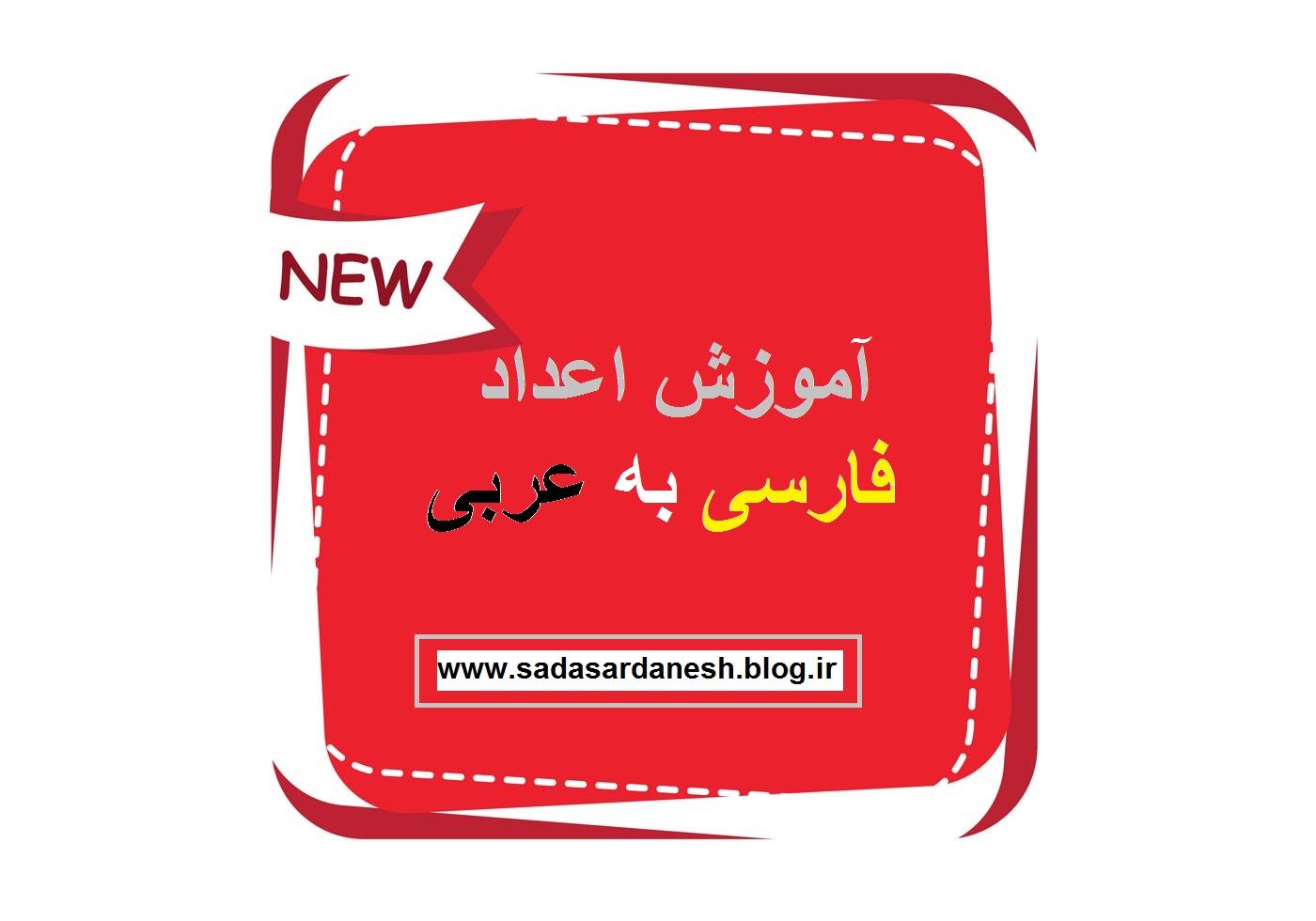 آموزش اعداد عربی