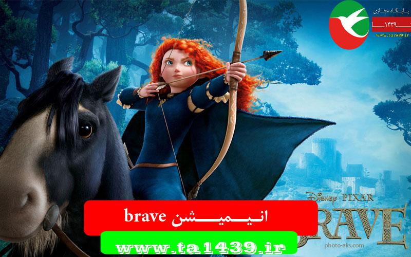انیمیشن brave