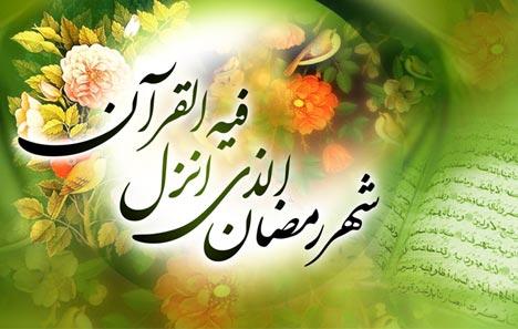 دانلود  ادعیه وارده در زمان افطار - مخصوص ماه مبارک رمضان