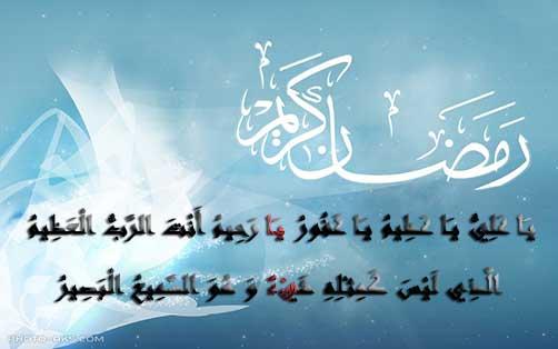 دعای ماه مبارک رمضان بهمراه ترجمه فارسی - ادعیه و زیارات شریفه - مطالب و مقالات مذهبی