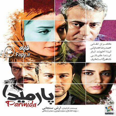 دانلود فیلم ایرانی جدید پارمیدا محصول 1394