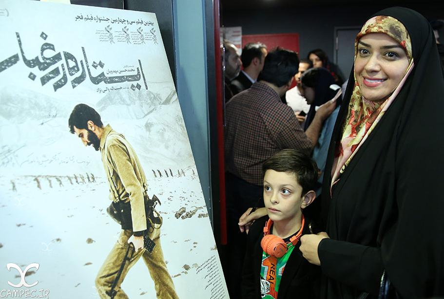 الهام چرخنده و پسرش در اکران فیلم ایستاده در غبار