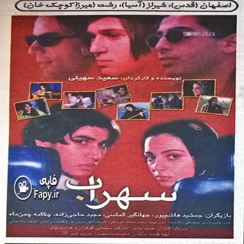 دانلود فیلم ایرانی سهراب محصول 1378