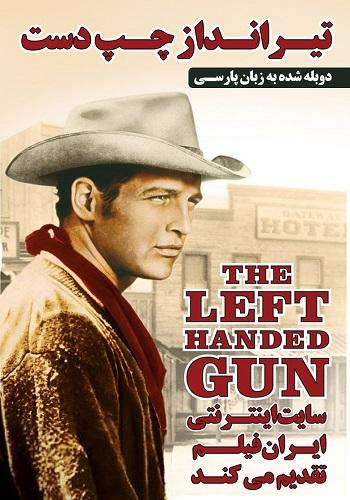 دانلود فیلم The Left Handed Gun دوبله فارسی