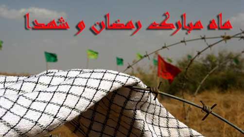 ماه مبارک رمضان در جبهه ها - خاطرات ماه مبارک رمضان رزمندگان و شهدا