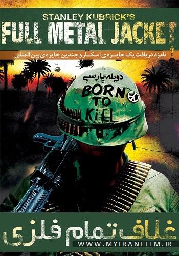 دانلود فیلم Full Metal Jacket دوبله فارسی