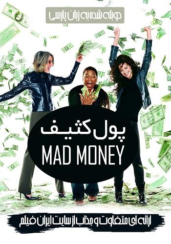 دانلود فیلم Mad Money دوبله فارسی