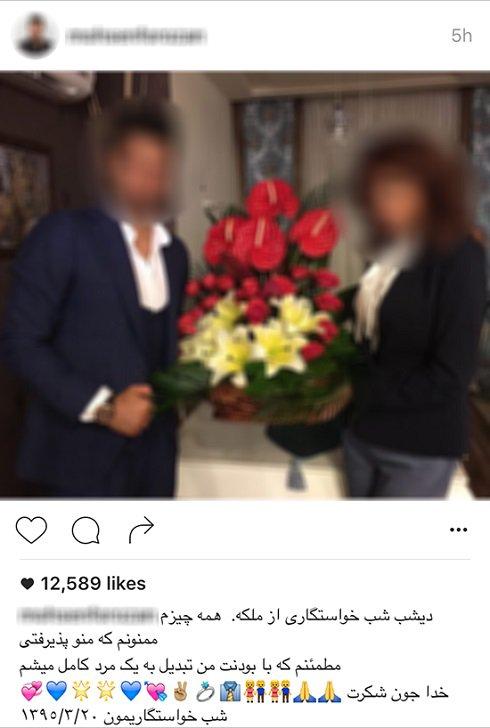 فوتبالیست ایرانی ، عکس بدون حجاب همسرش را منتشر کرد !! , اخبار ورزشی