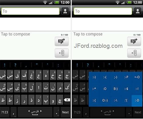 کیبورد Perfect Keyboard با زبان شیرین فارسی Perfect Keyboard Pro 1.4.6 برای اندروید