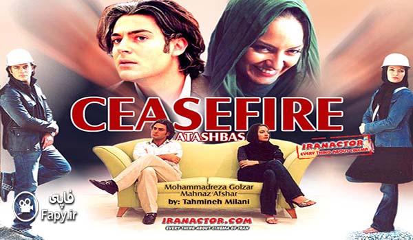دانلود فیلم ایرانی آتش بس1 محصول 1384