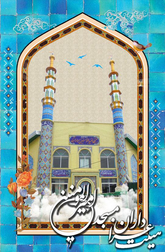 پوستری زیبا از مسجد امیرالمومنین روستای برگه