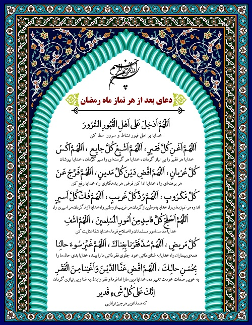طرح با کیفیت دعاهای ماه مبارک رمضان 3