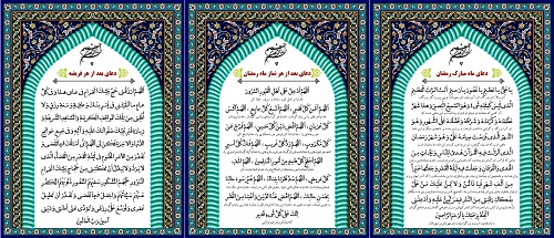طرح با کیفیت دعاهای ماه مبارک رمضان 4