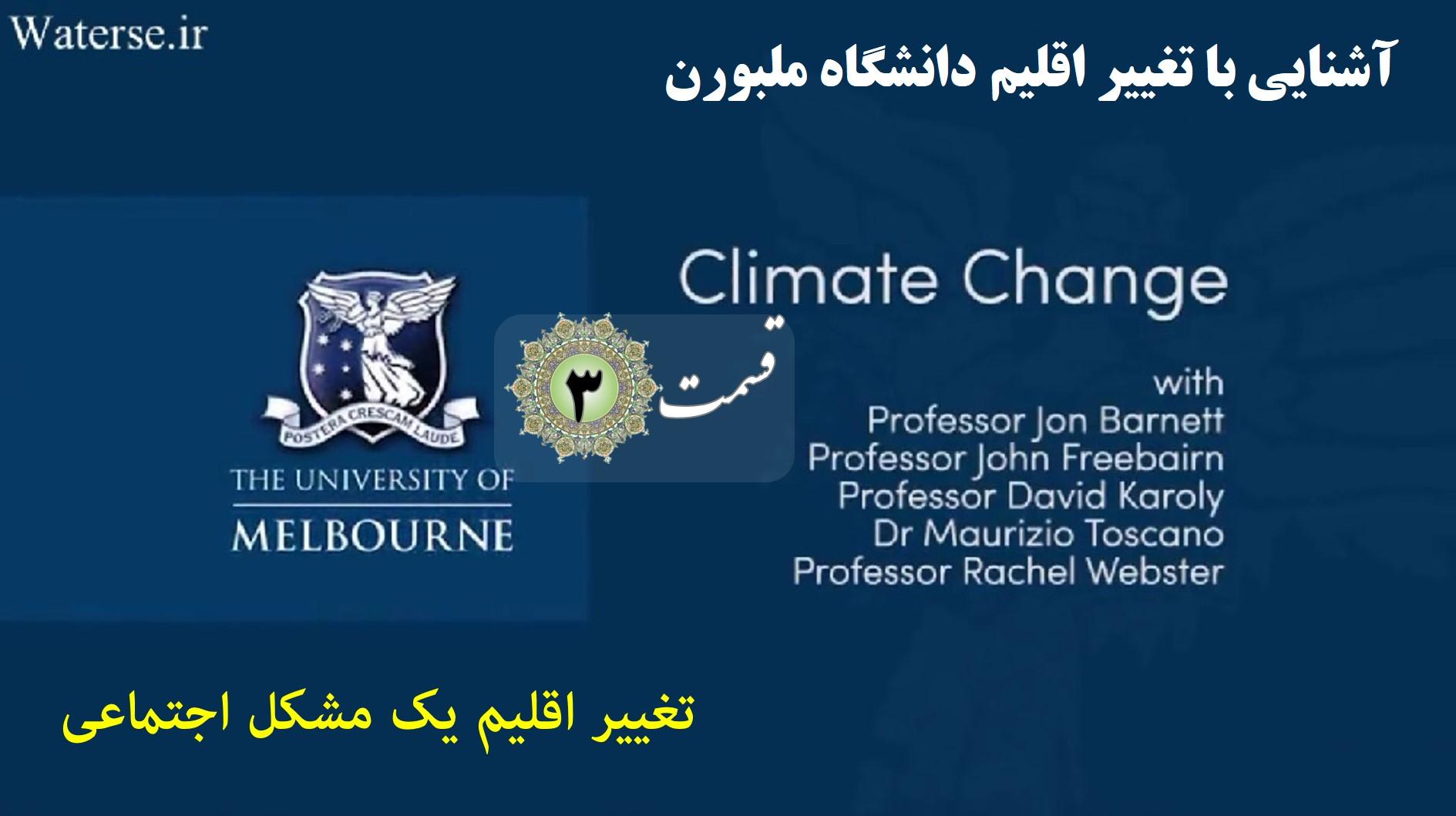 دوره درسی آشنایی با تغییر اقلیم دانشگاه ملبورن - قسمت سوم- تغییر اقلیم یک مشکل اجتماعی