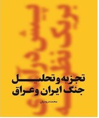 کتاب تجزیه و تحلیل جنگ ایران و عراق