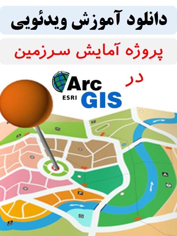 دانلود آموزش ویدئویی پروژه آمایش سرزمین در GIS