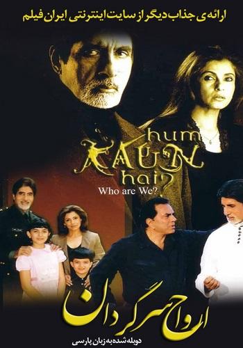 دانلود فیلم Hum Kaun Hai دوبله فارسی