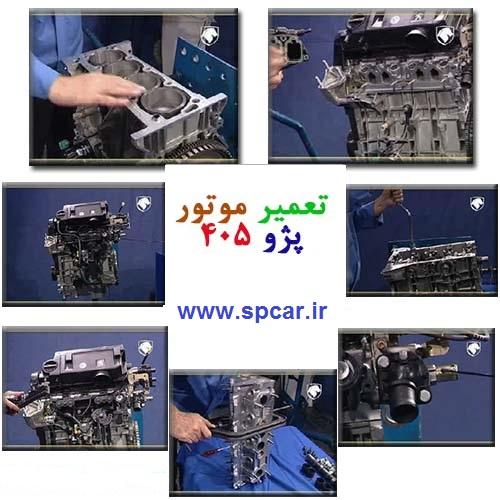 فیلم تعمیر موتور پژو 405