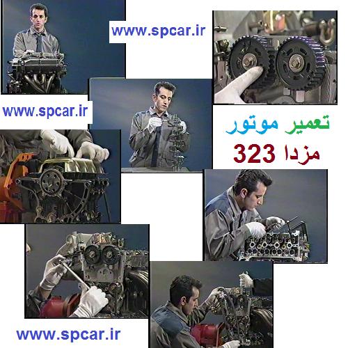 آموزش تعمیر موتور مزدا 323