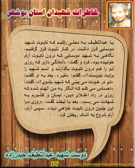 شهید عبدالطیف حیدرزاده