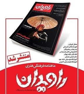 """ماهنامه فرهنگی هنری """"راویدان"""" منتشر شد"""