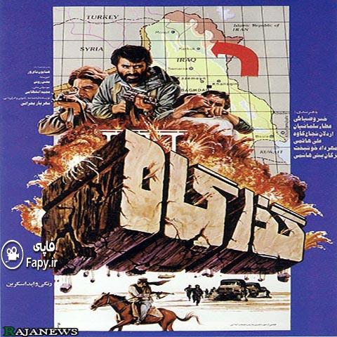 دانلود فیلم ایرانی گذرگاه محصول 1365