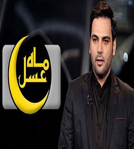 دانلود برنامه ماه عسل 24 خرداد 95 قسمت 8 هشتم