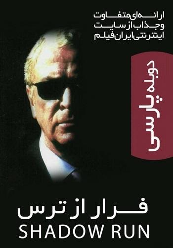دانلود فیلم Shadow Run دوبله فارسی
