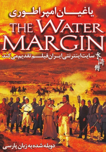 دانلود فیلم The Water Margin دوبله فارسی