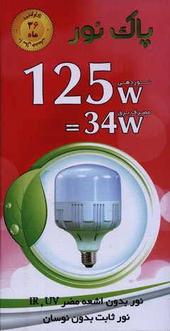 لامپ اس ام دی پاک نور 125 وات