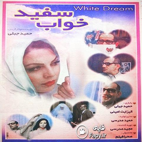 دانلود فیلم ایرانی خواب سفید محصول 1380