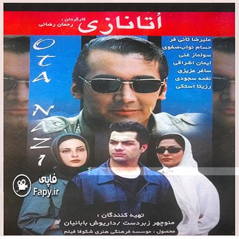 دانلود فیلم ایرانی اتانازی محصول 1380