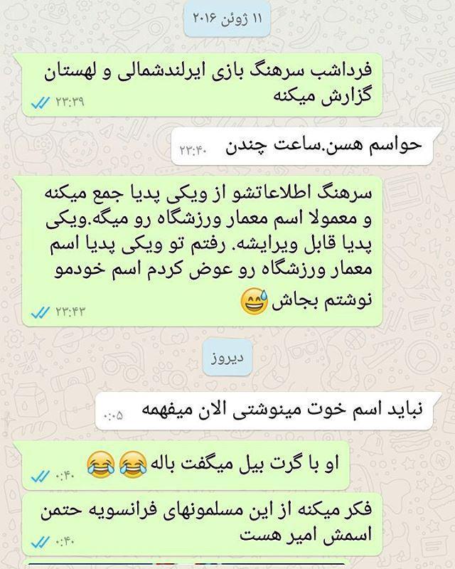 ماجرای سوتی سرهنگ علیفر و امیر دولاب