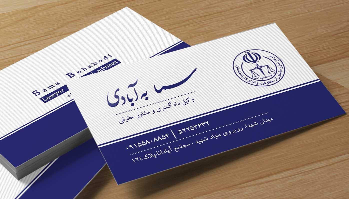 کارت  ویزیت لایه باز وکیل