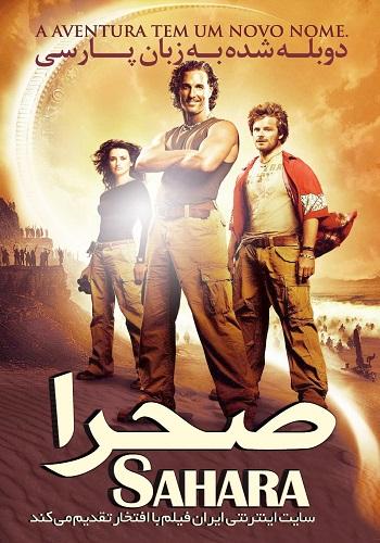 دانلود فیلم Sahara دوبله فارسی