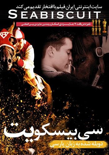 دانلود فیلم Seabiscuit دوبله فارسی