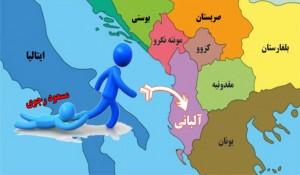 کمیساریای پناهندگی ملل متحد: 958 نفر از مجاهدین در طول 3 سال به آلبانی منتقل شدند