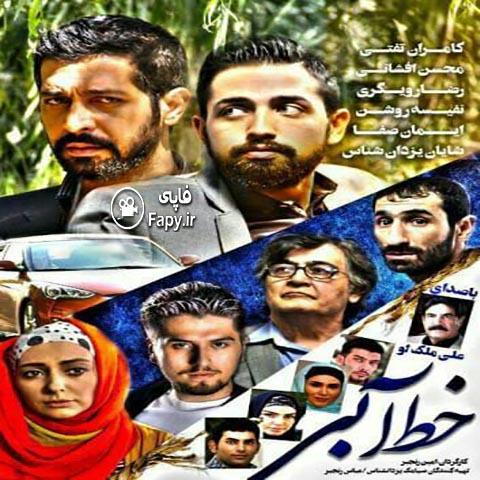 دانلود فیلم ایرانی جدید خط آبی محصول 1394
