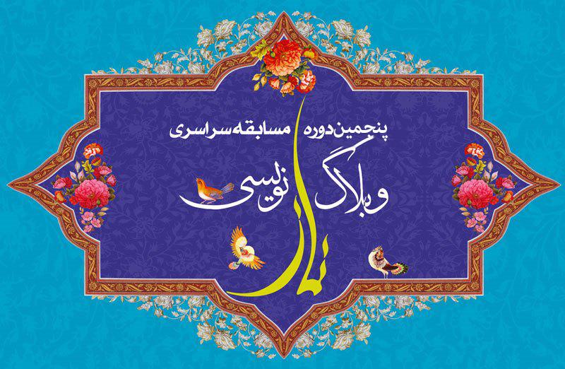 وبلاگ نویسی نماز