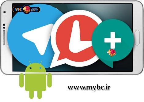 دانلود تلگرام برای اندروید Telegram 3.10.0 / Lagatgram 3.9.0 / Plus Messenger 3.9.0.2