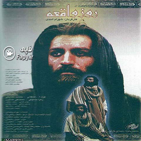 دانلود فیلم ایرانی روز واقعه محصول 1373