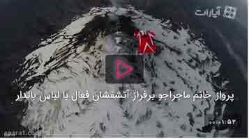 پرواز ، برفراز آتشفشان خانم ماجراجو با لباس بالدار+ فیلم , ویدیو