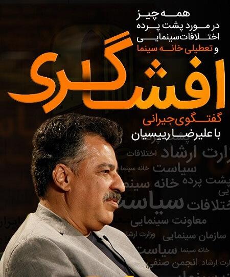 دانلود برنامه 35 گفتگوی فریدون جیرانی و علیرضا رئیسیان درباره سینما