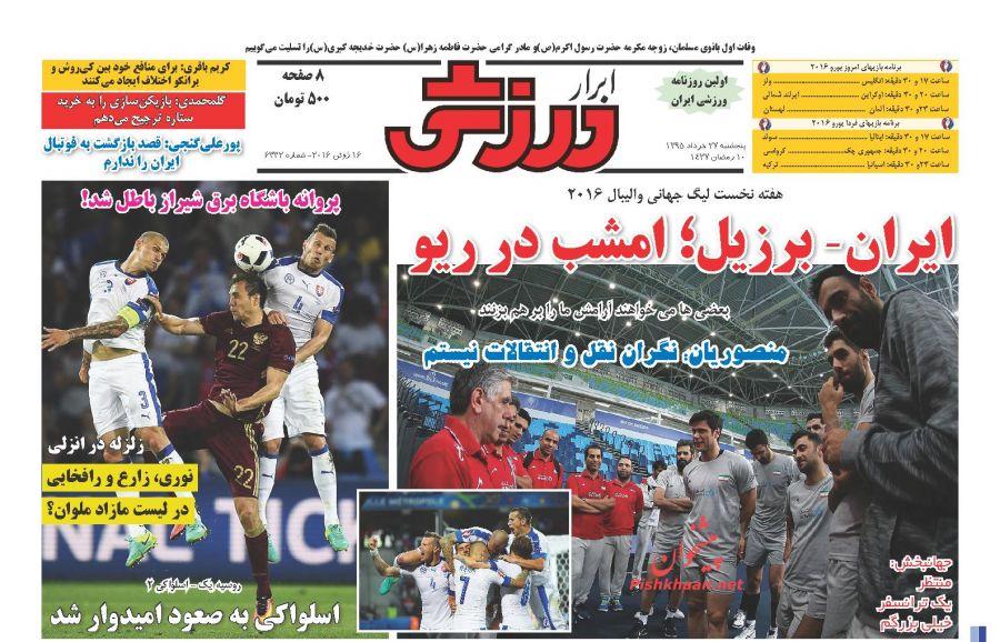 تیتر روزنامه های ورزشی امروز صبح