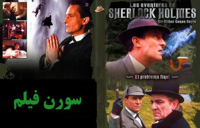 سریال ماجراهای شرلوک هلمز The Adventures of Sherlock Holmes