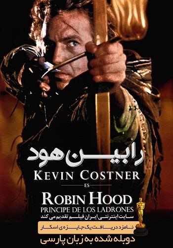 دانلود فیلم Robin Hood: Prince of Thieves دوبله فارسی