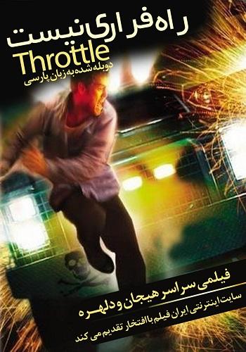 دانلود فیلم Throttle دوبله فارسی